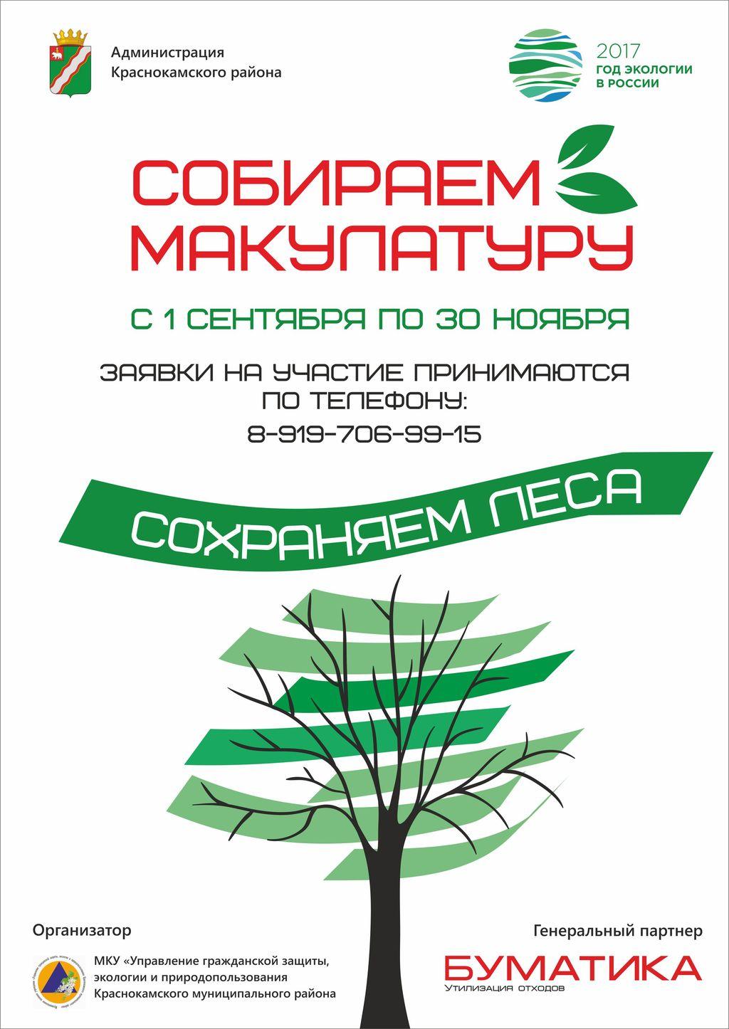 макулатура черногорск